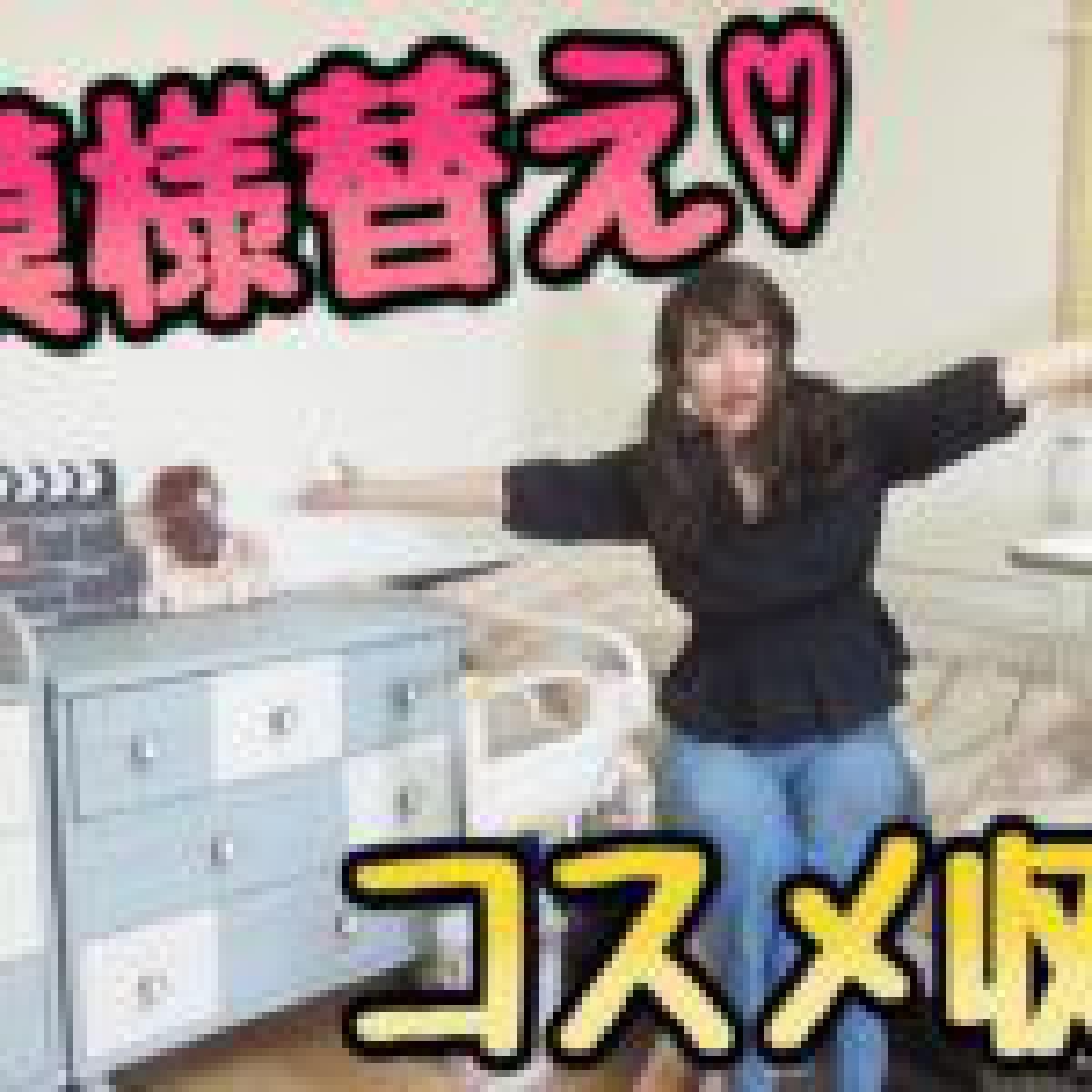 お部屋の模様替え&コスメ収納紹介♡Room Tour