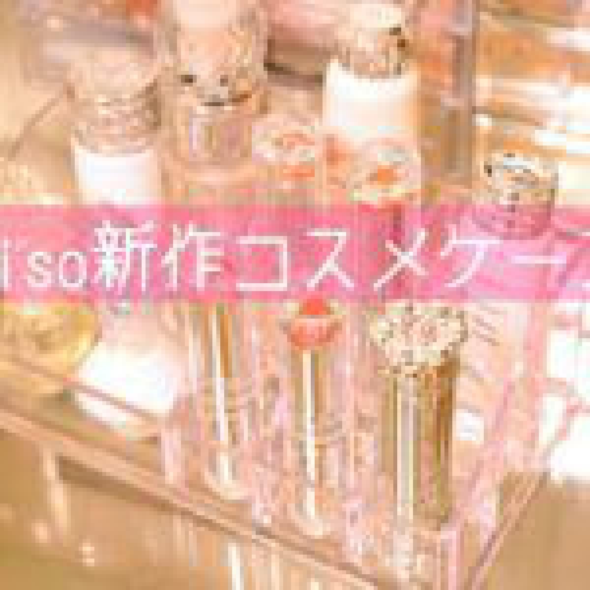 ❤コスメ収納❤DAISOの新商品が超可愛くて凄い!!!❤