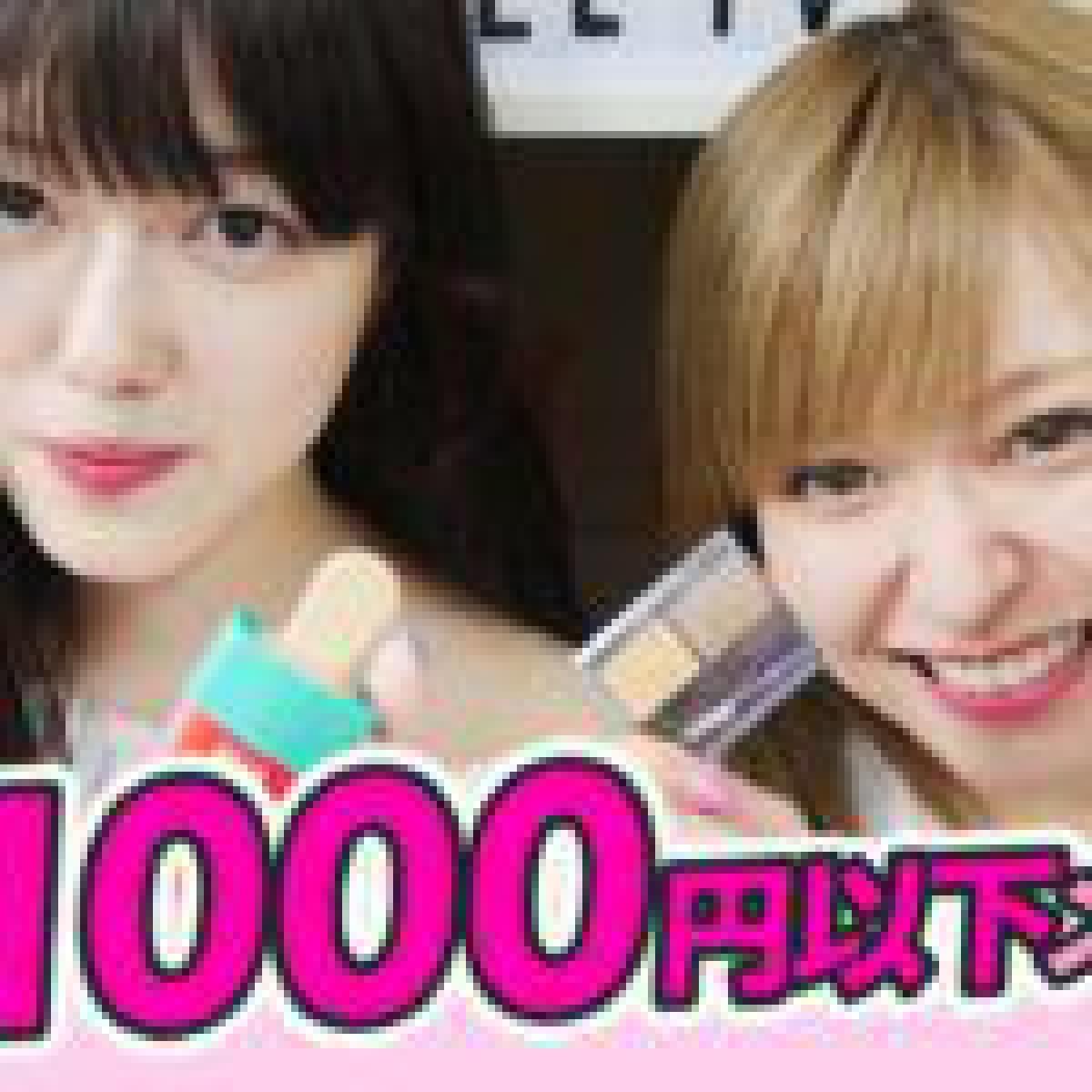 【1000円以下メイク】すべて1000円以下のコスメでフルメイク!