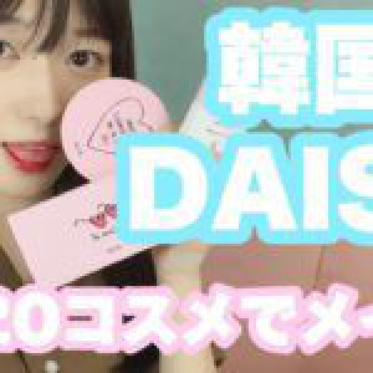 【0720】韓国DAISOの激かわコスメでメイク!!【プチプラ】【ダイソー】