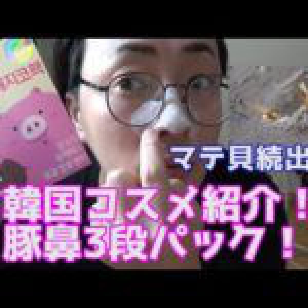 [한글자막]韓国コスメ! 豚?! 鼻パックで、マテ貝続出!? 미팩토리 돼지코팩 리뷰!!