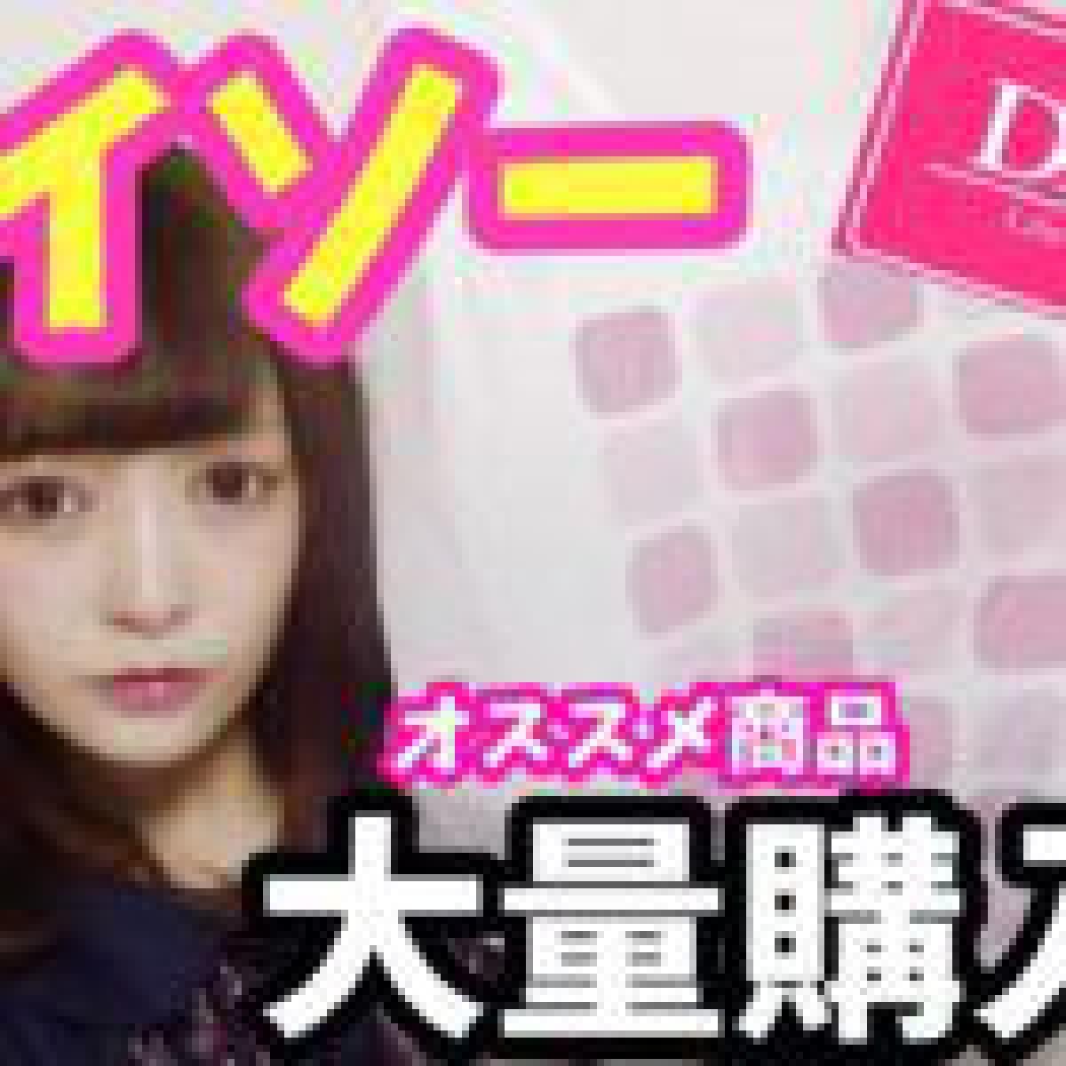 【100均】ダイソーコスメ日常グッズ♡大量購入品紹介♡