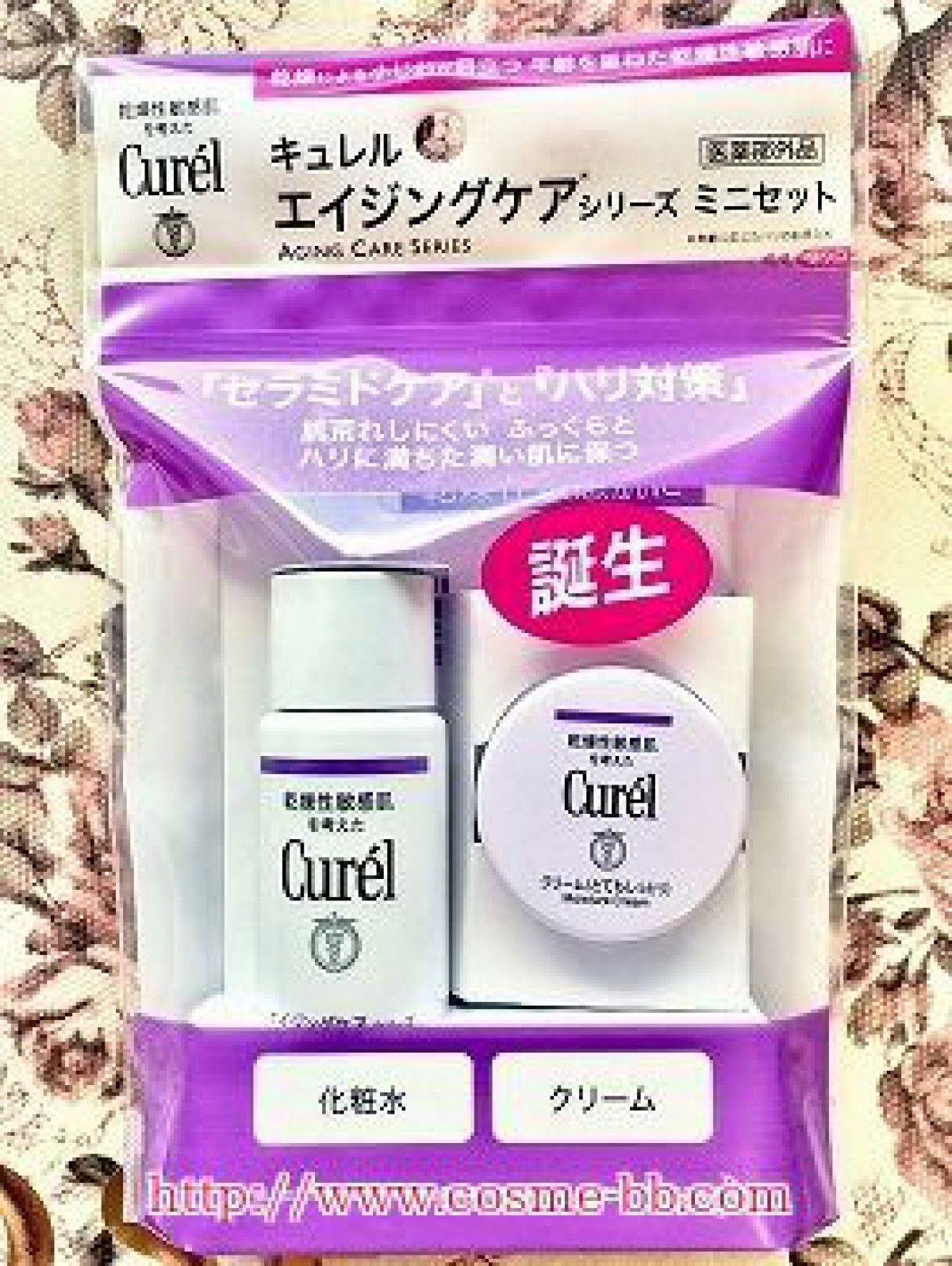 キュレル エイジングケアの化粧水とクリーム。乾燥性敏感肌のエイジング対策