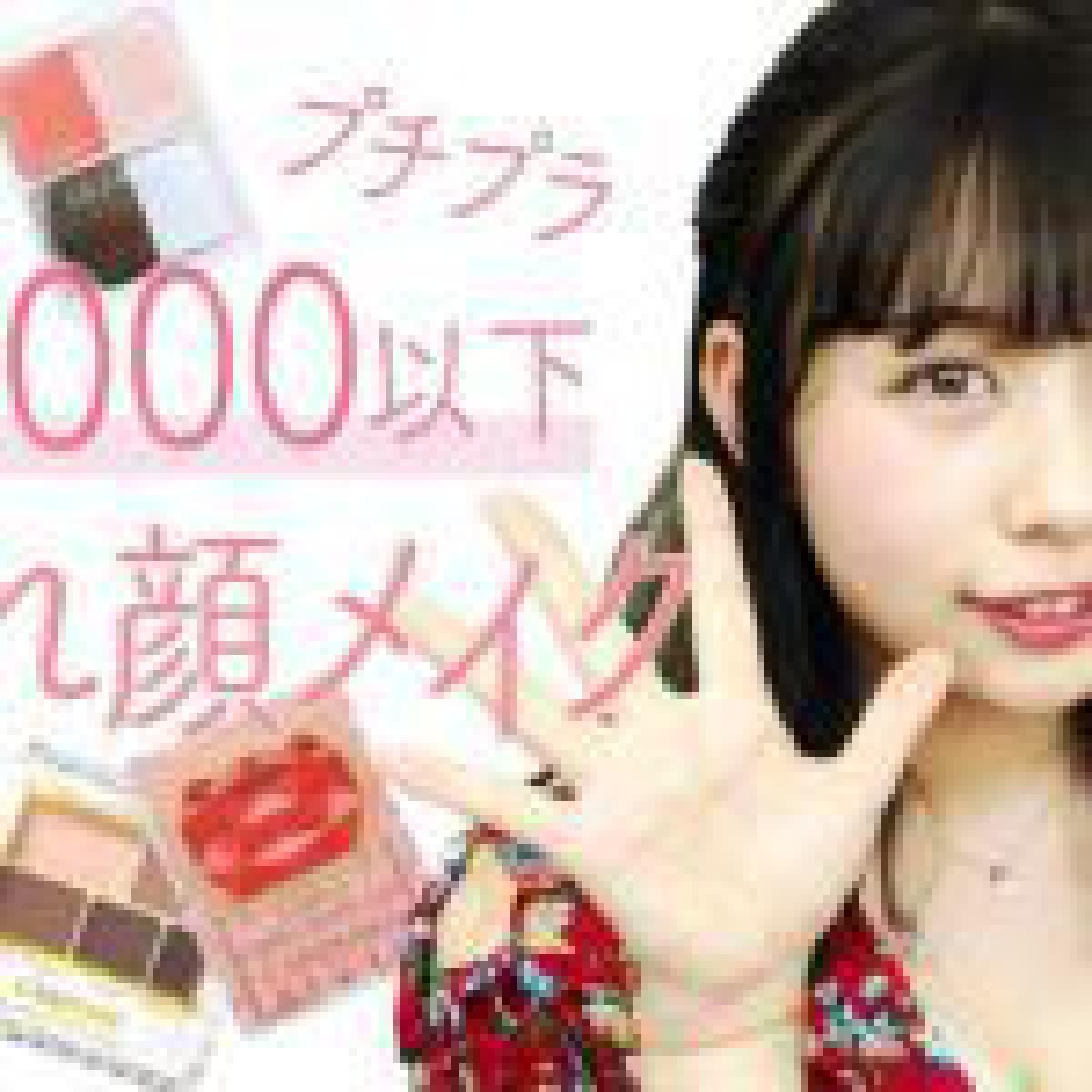 合計5000円以下!厳選プチプラコスメで甘め愛され顔メイク♡もけみん編♡MimiTV♡