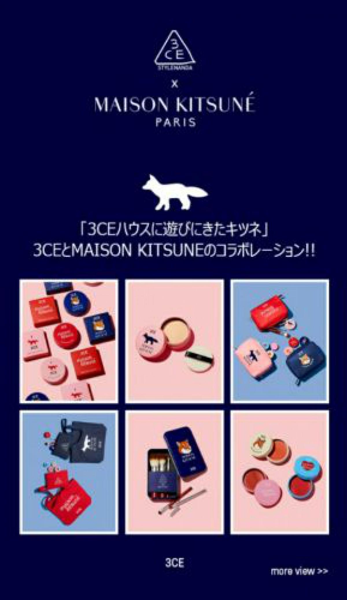 【韓国コスメ】3CE × メゾンキツネのコラボコスメが、可愛すぎる!!