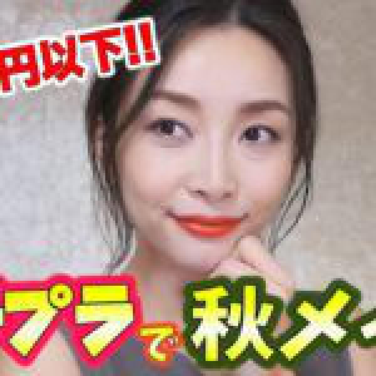 1600円以下のコスメで秋メイク〜大人カーキアイ〜