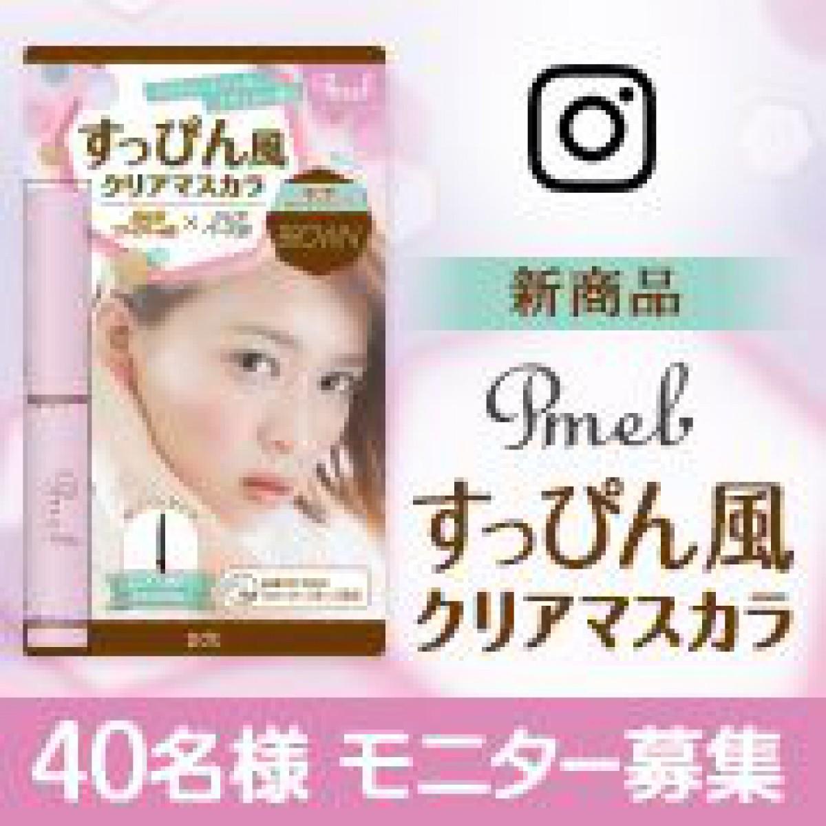 【40名モニター募集】 <新商品>ピメル「すっぴん風クリアマスカラ」