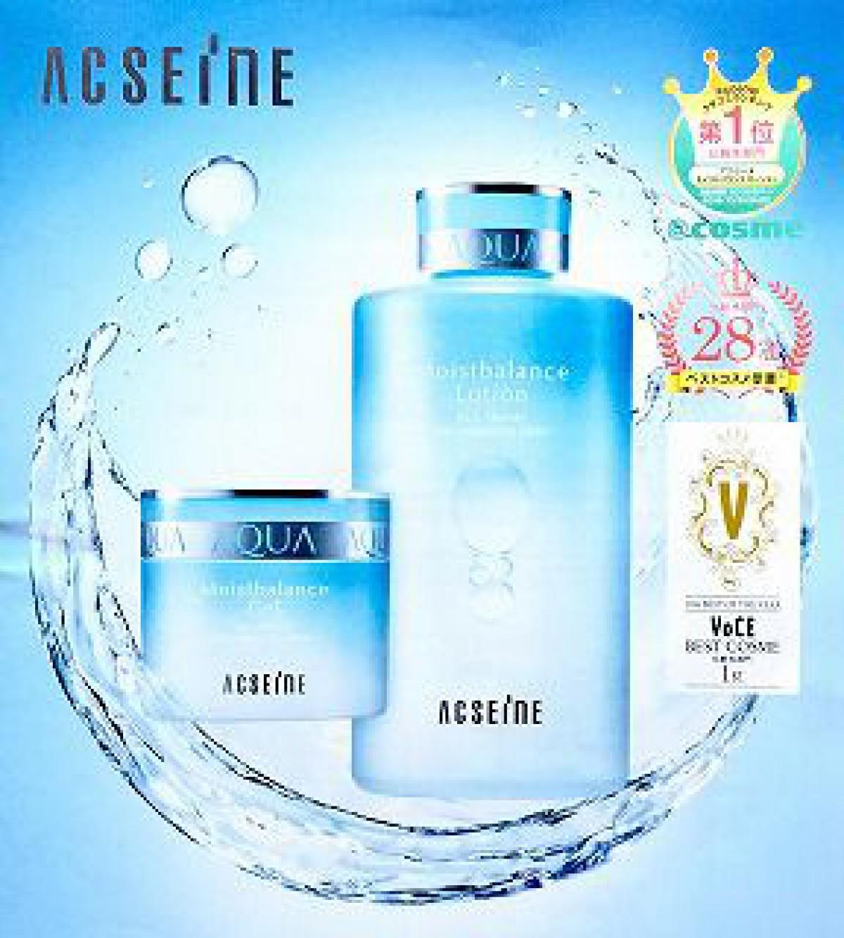 アクセーヌ モイストバランスジェル(保湿液)の成分。肌に合うスキンケア化粧品で美しく