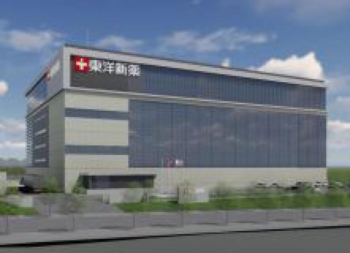 東洋新薬、健康食品・化粧品受託増で新工場を新設へ