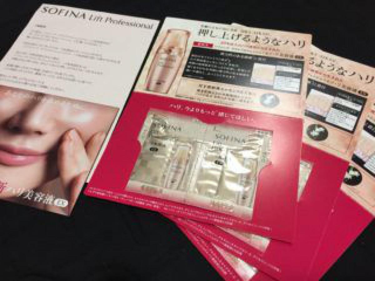 花王「SOFINA リフトプロフェッショナル ハリ美容液EX」の無料サンプルが当選しました!