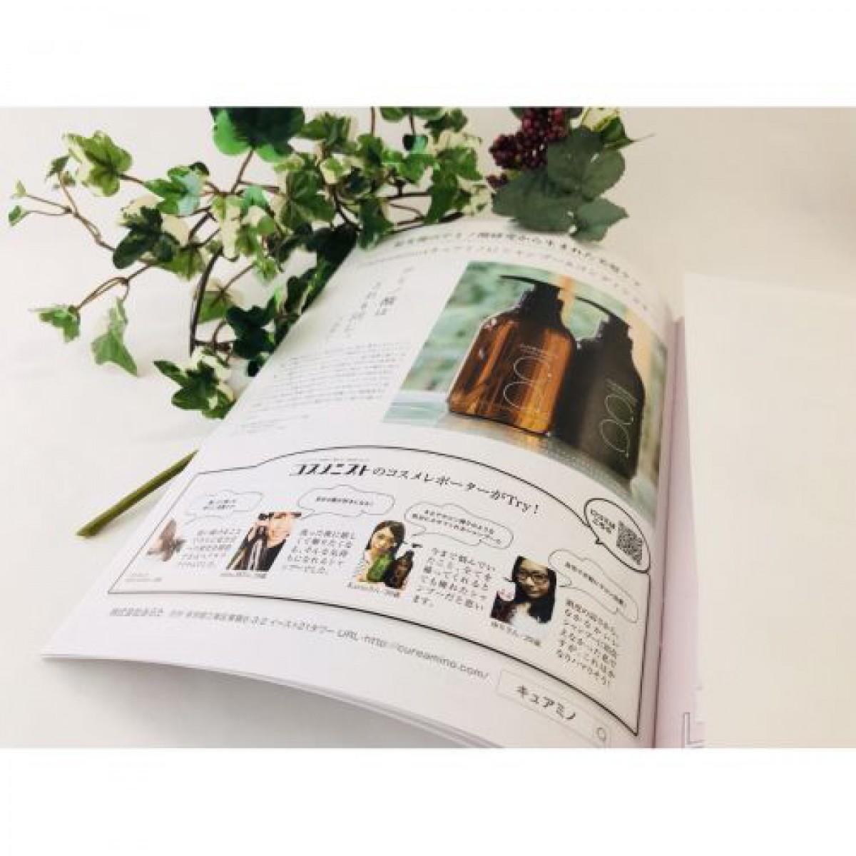 ◆キュアミノシャンプーでコスメレポーター4名が今月号の日経ウーマンに掲載◆
