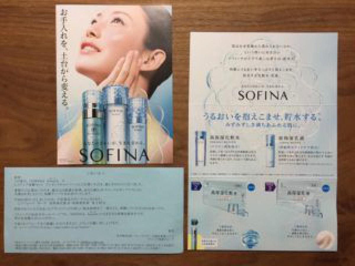 花王「SOFINA beaute 化粧水・乳液」のサンプルセットが当選しました!