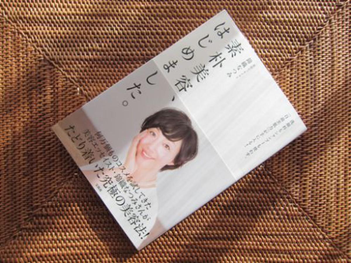 錦織なつみさんの「素朴美容」読みました!日本が誇る発酵化粧品について学ぶ