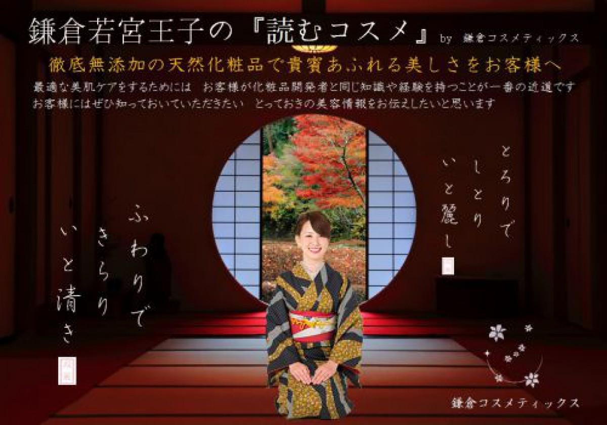 【読むコスメ】 秋のスキンケアは夏のダメージケア対策&中秋の名月