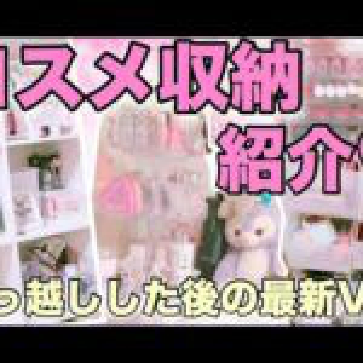 【コスメ収納