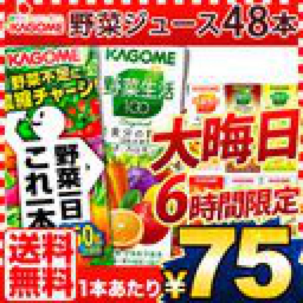 ポチ☆【楽天限定品が選べる】 カゴメ 野菜ジュース 選べる 200ml紙パック&195ml紙パ…