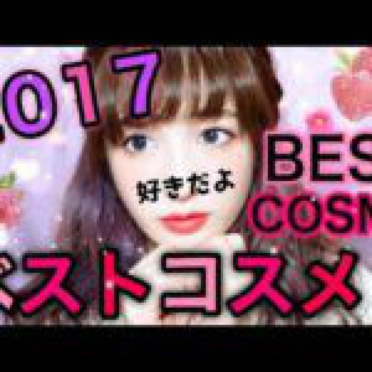 2017年♡ベストコスメ~Best Cosme~