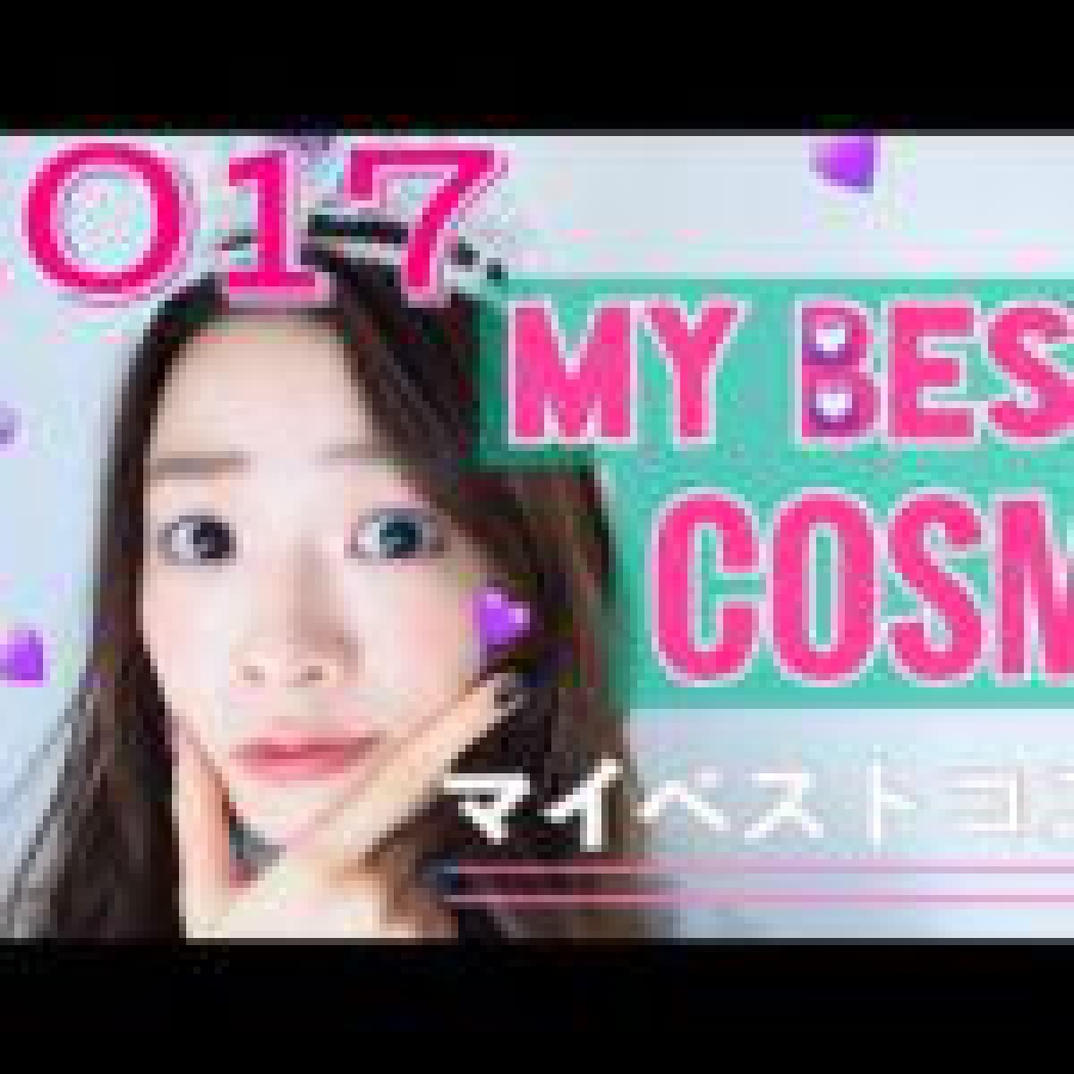 マイベストコスメ2017〜MY BEST COSME〜プチプラ&デパコス!