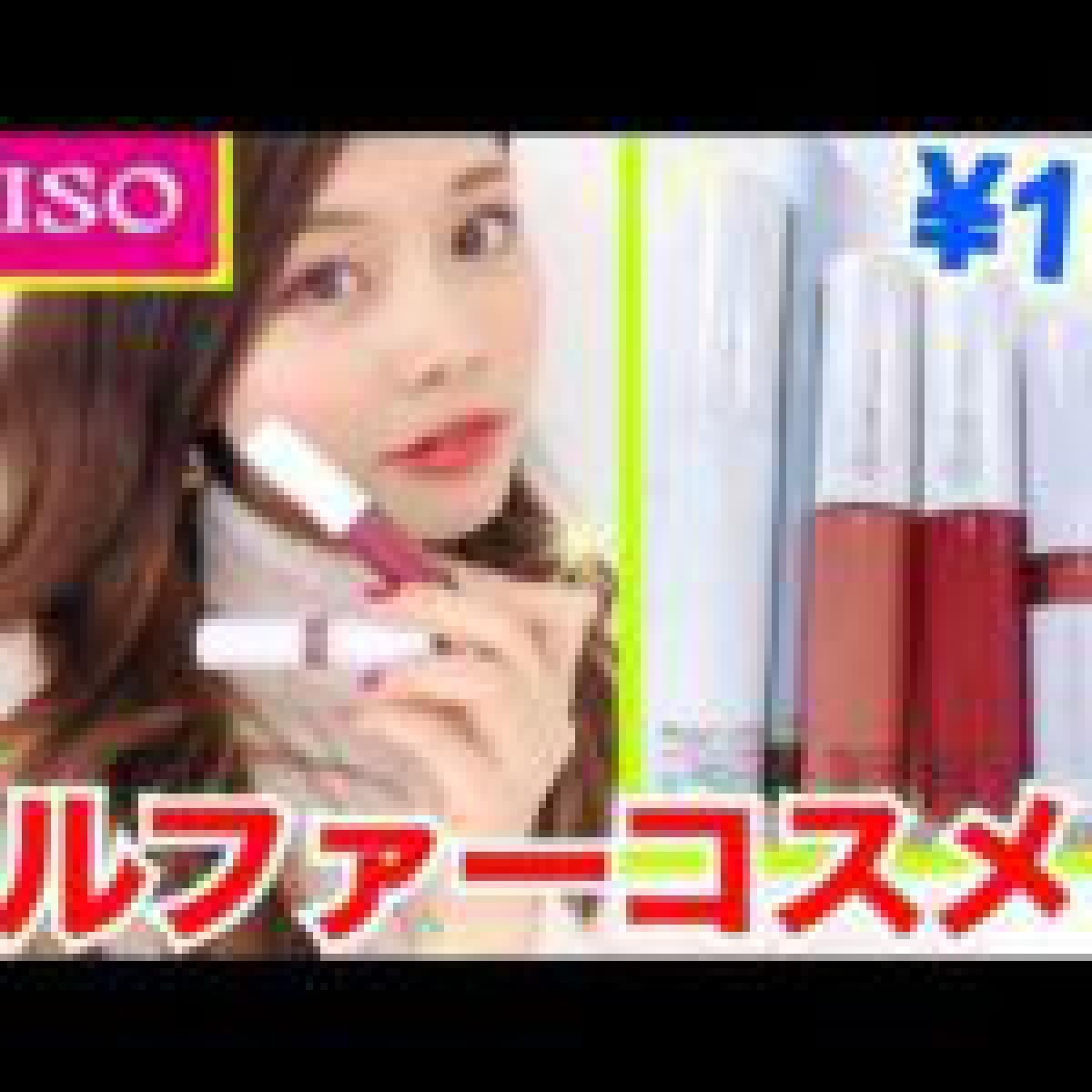 【100均】ダイソー新作コスメレビュー◆エルファーの購入品紹介!!池田真子 DAISO Cosmetics