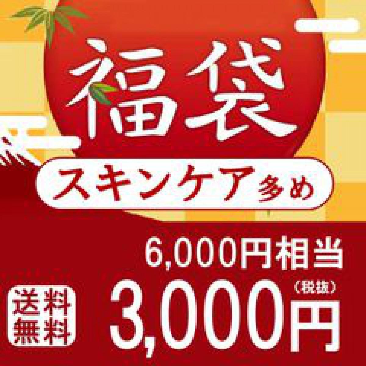 【ネタバレ】ウテナ福袋込み3240円「スキンケア多め」