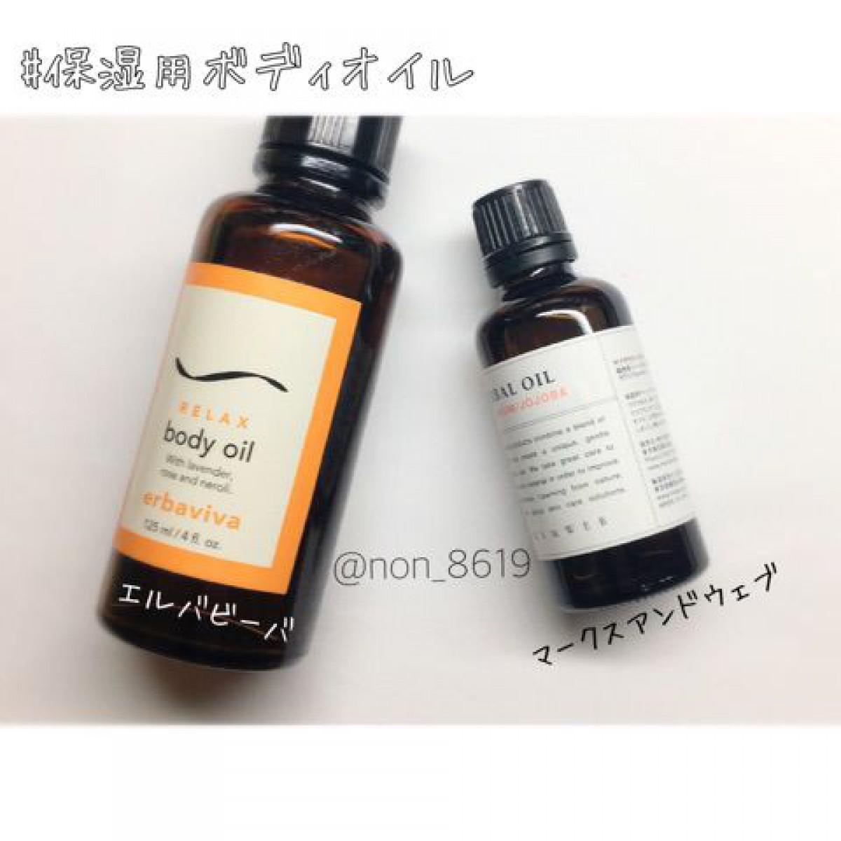 ボディケア保存版③ 〜保湿用ボディオイル〜