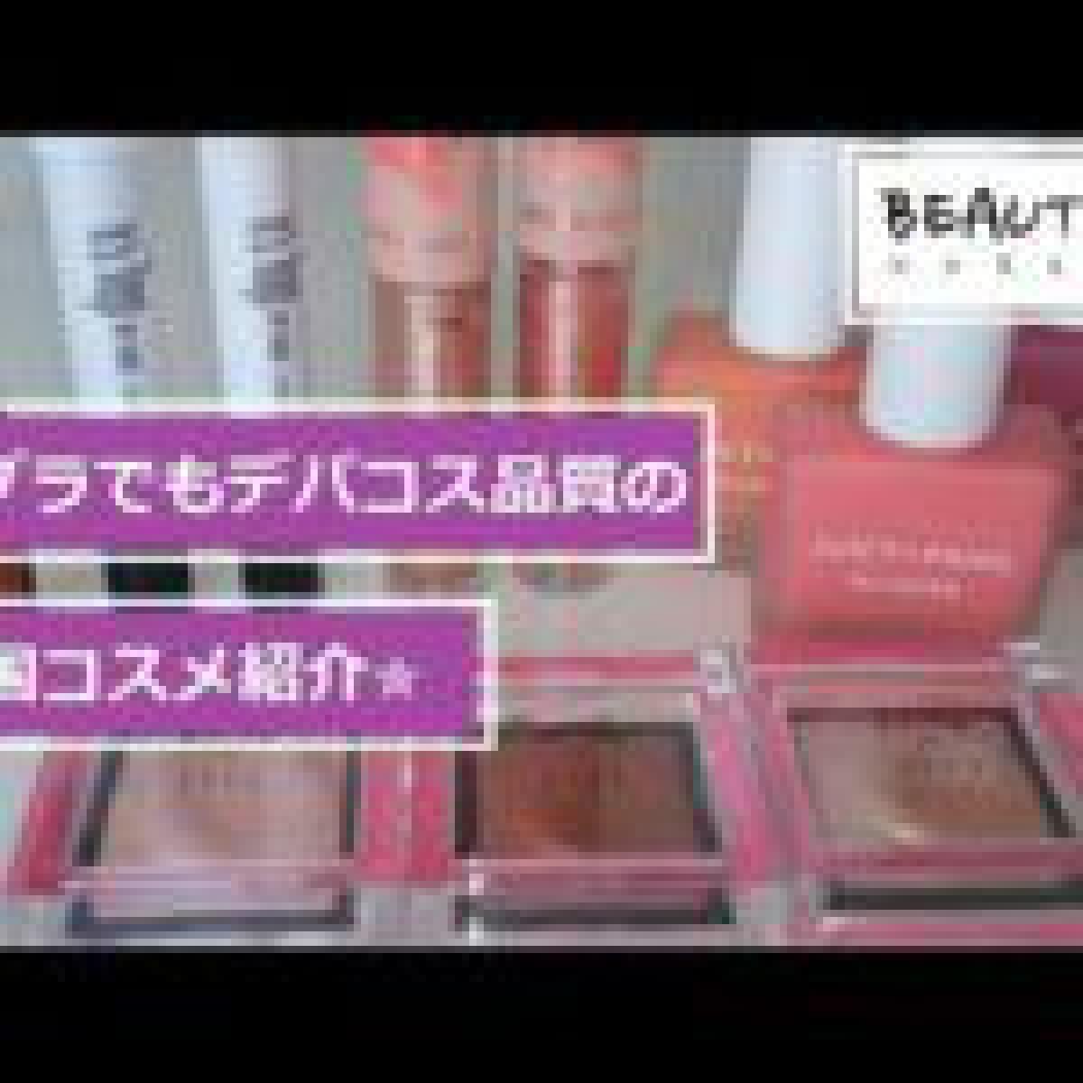韓国コスメ♥BEAUTY KOREA♥プチプラでも品質はデパコス並み♥あのブランドと同じ製造元&イタリア製コスメ♥
