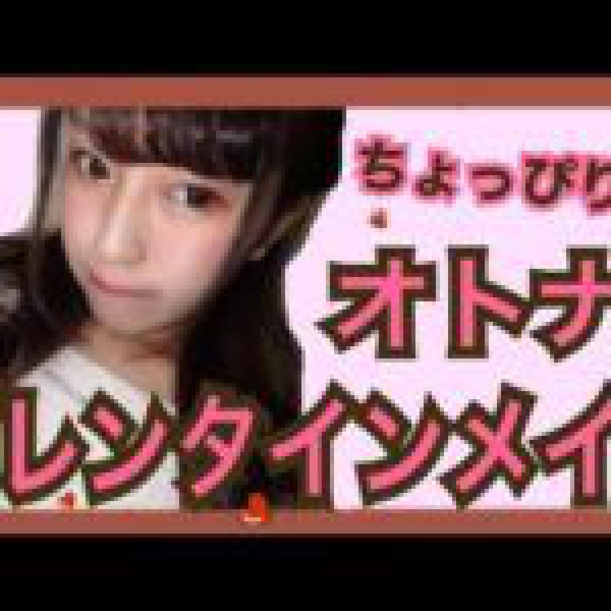 【大人バレンタインメイク】♡海外コスメ使ったよ〜