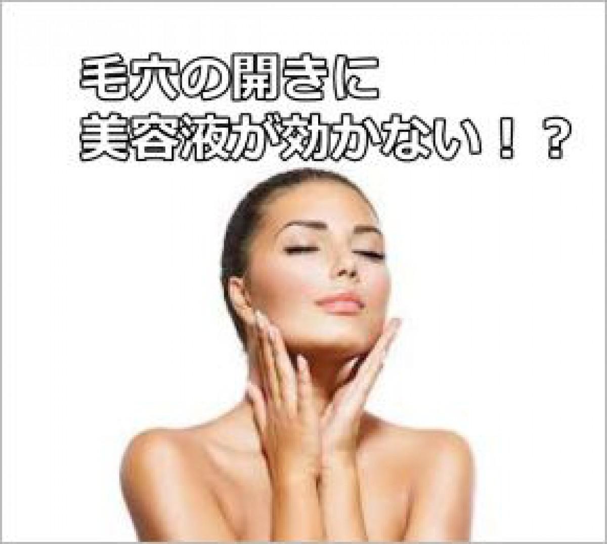 毛穴の開き化粧水や美容液は効かない!?