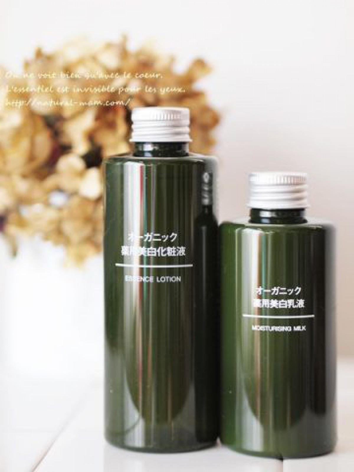 無印良品のオーガニック美白化粧水&乳液をお試し