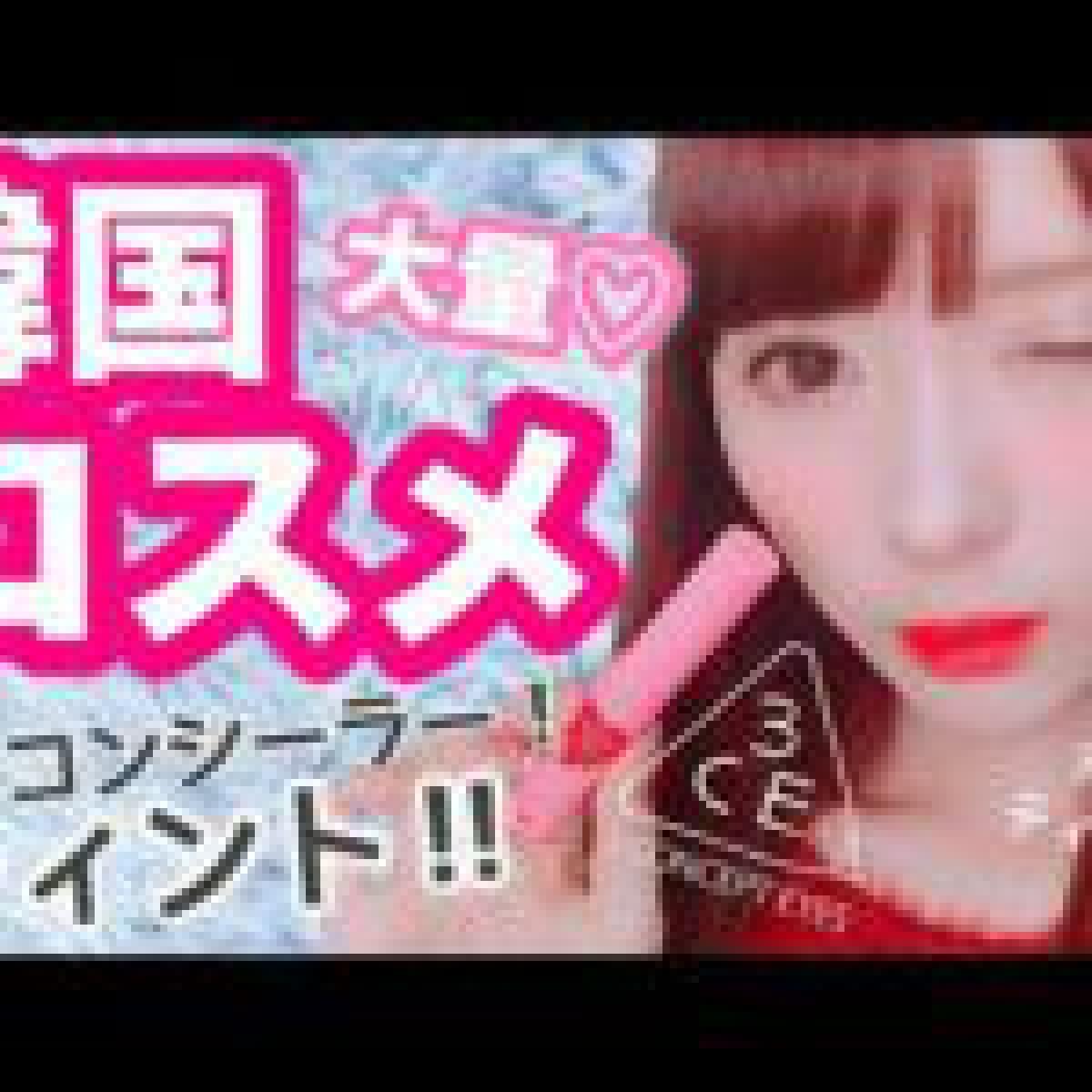 【大量】韓国コスメ購入品紹介!レビュー♡