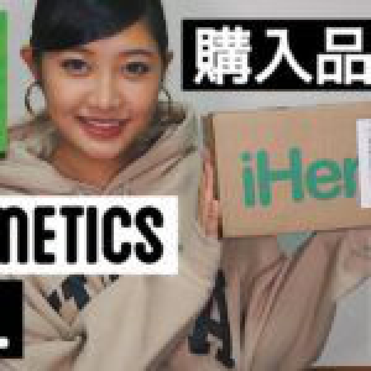 【購入品】iHerb購入品紹介❤︎/ elfのコスメが激アツ!