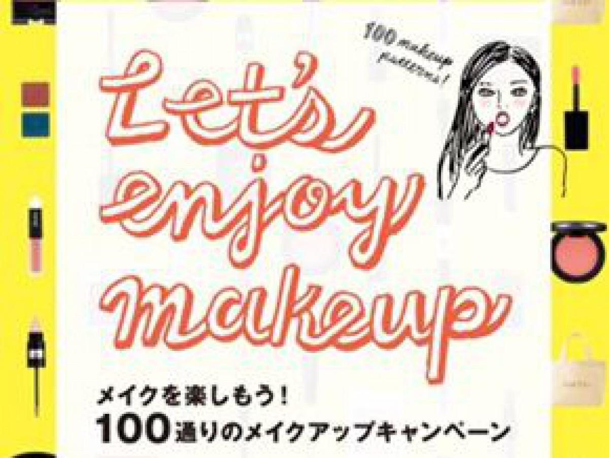 ★2月16日(金)~ 9階 催場★ Let's enjoy makeup♪最新メイクを楽しもう! 100通りのメイクアップキャンペーンを開催♪
