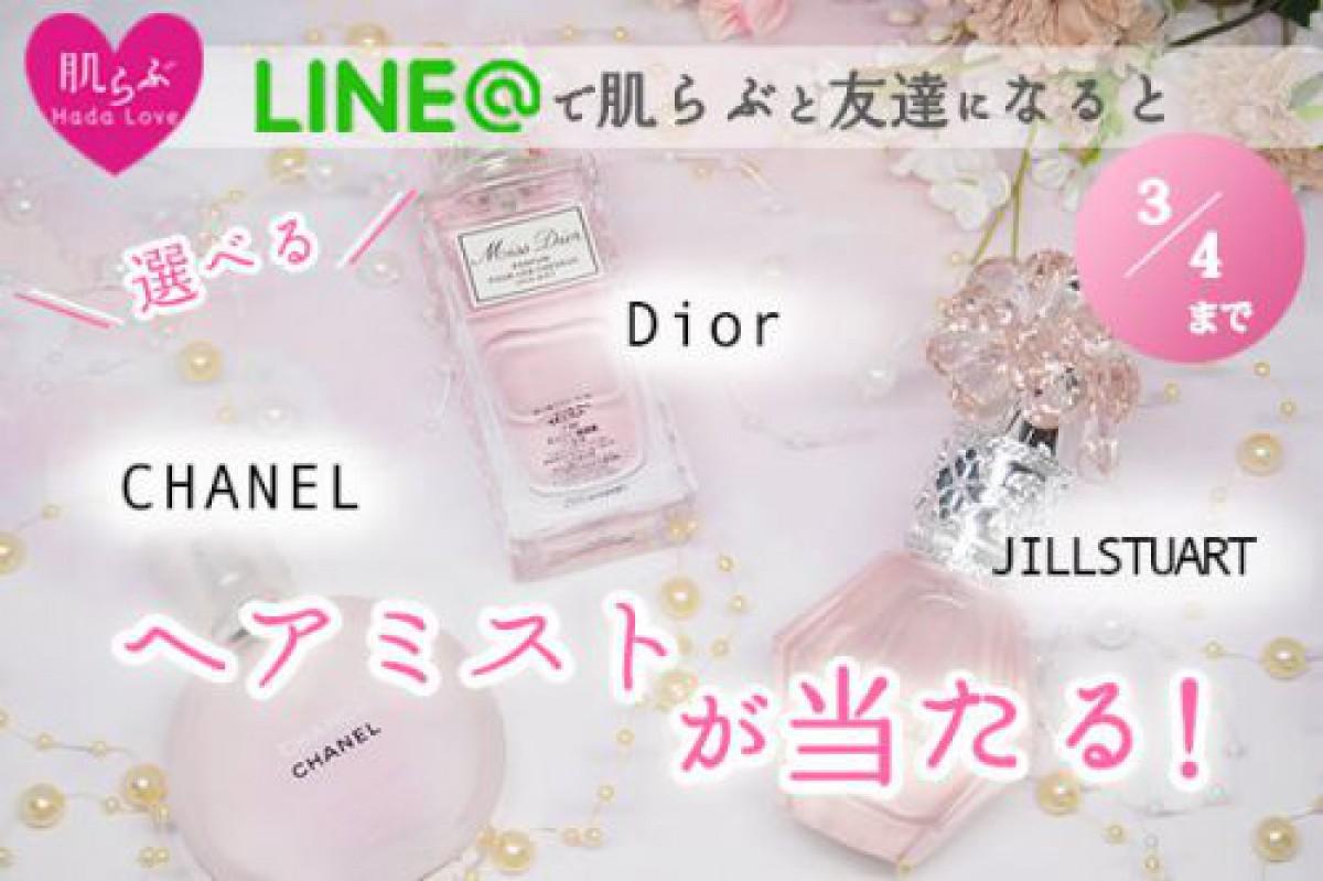 【3/4まで】CHANEL・Dior・JILLSTUART 選べるヘアミストが当たる!LINE@プレゼントキャンペーン☆