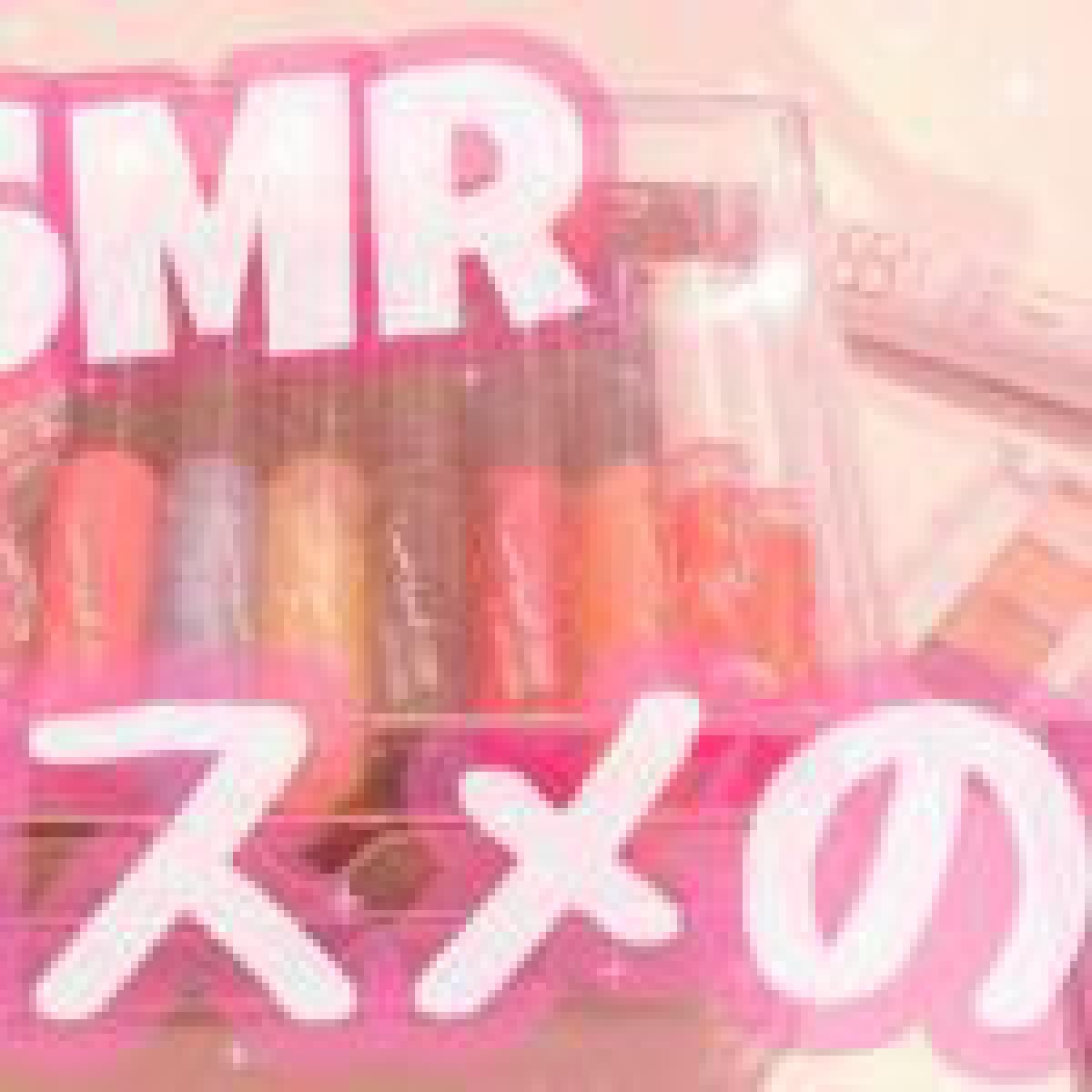 (( 音フェチ囁きメイン♡100均コスメ全部紹介!ASMR ))
