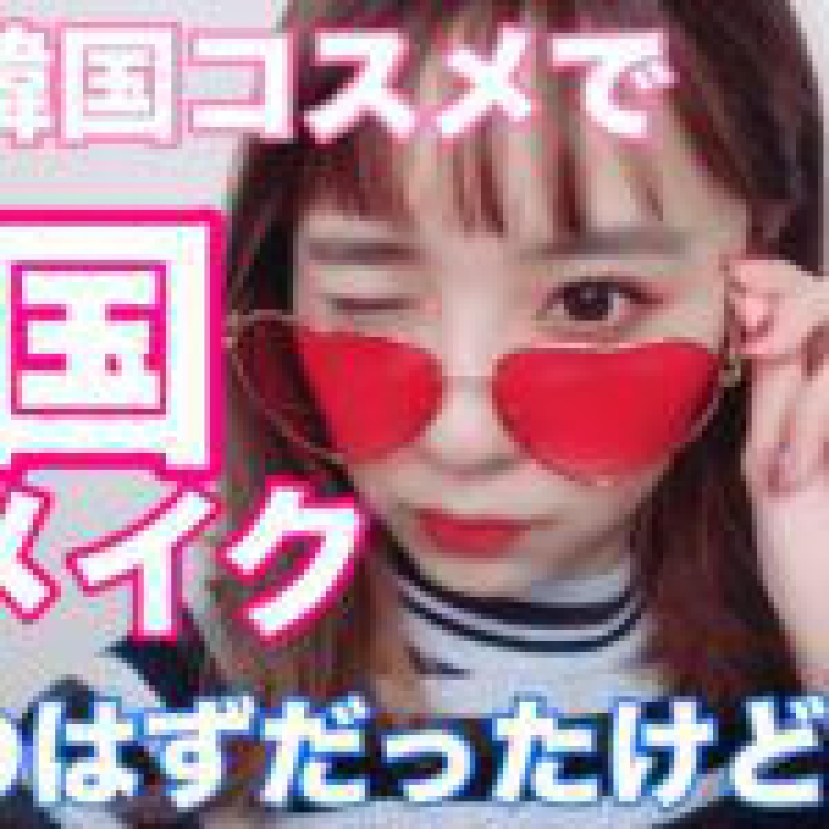 【プロセス】韓国コスメで韓国風メイク♡♡【SOS】