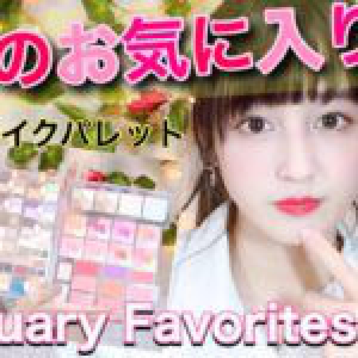 2月のお気に入り♡コスメ美容が多い〜February Favorites2018