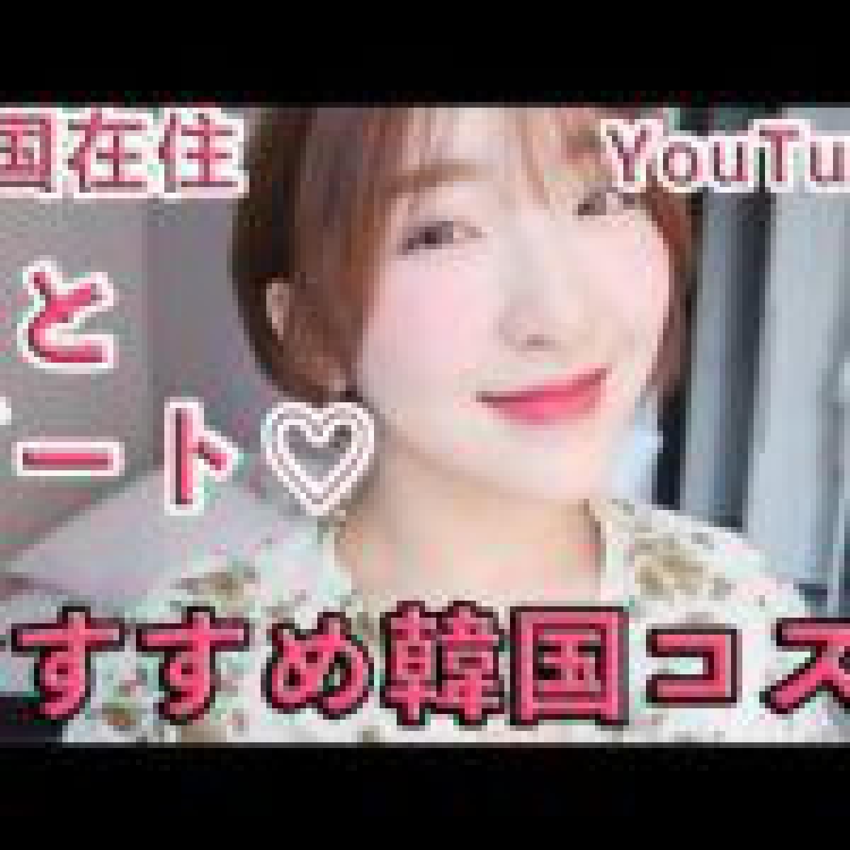 【ソウル旅行】ソウル3日目密着!コスメ紹介・韓国在住Youtuberとデートしてきた♡