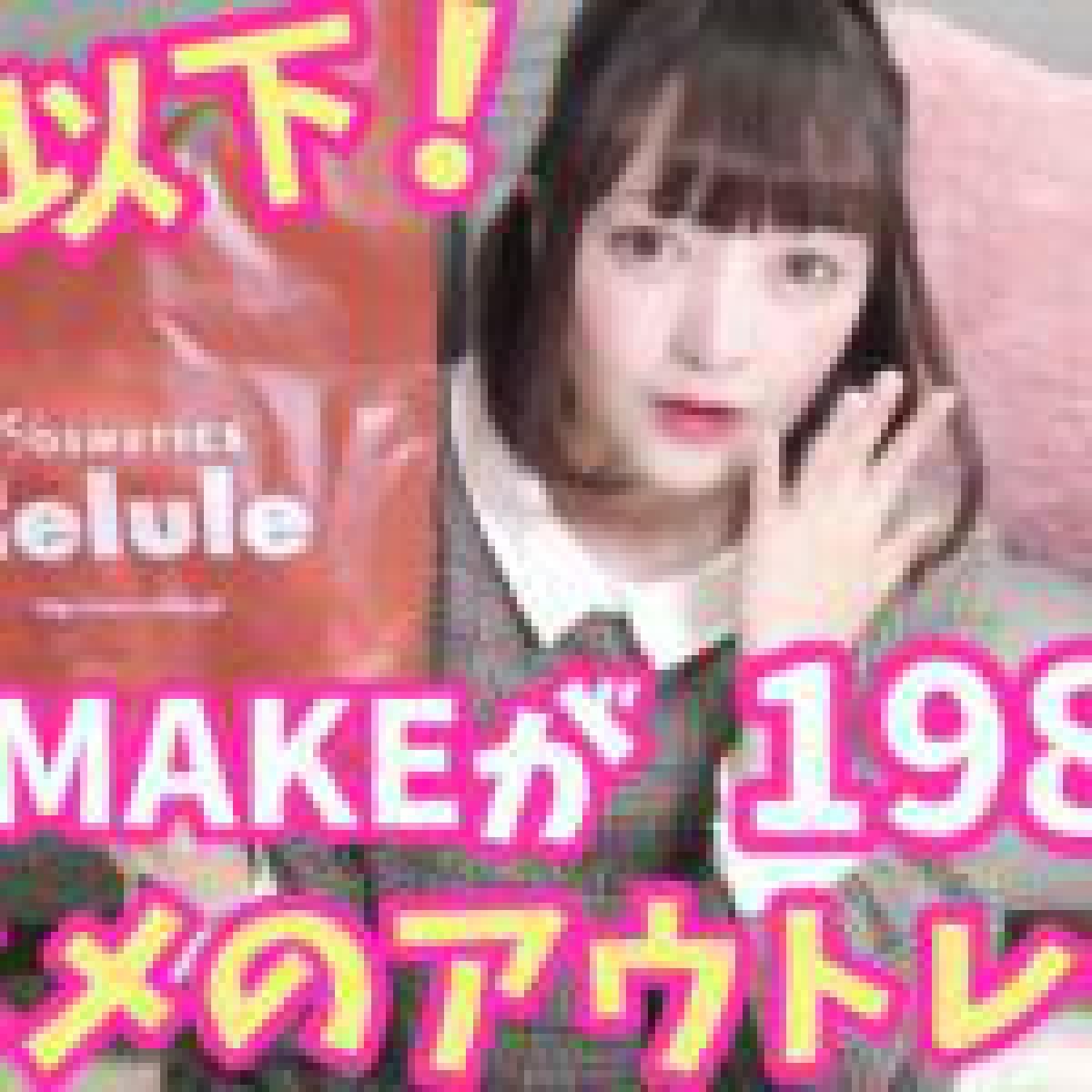 【コスメのアウトレット】セルレの購入品紹介♡1000円でコスメ大量にGET!!