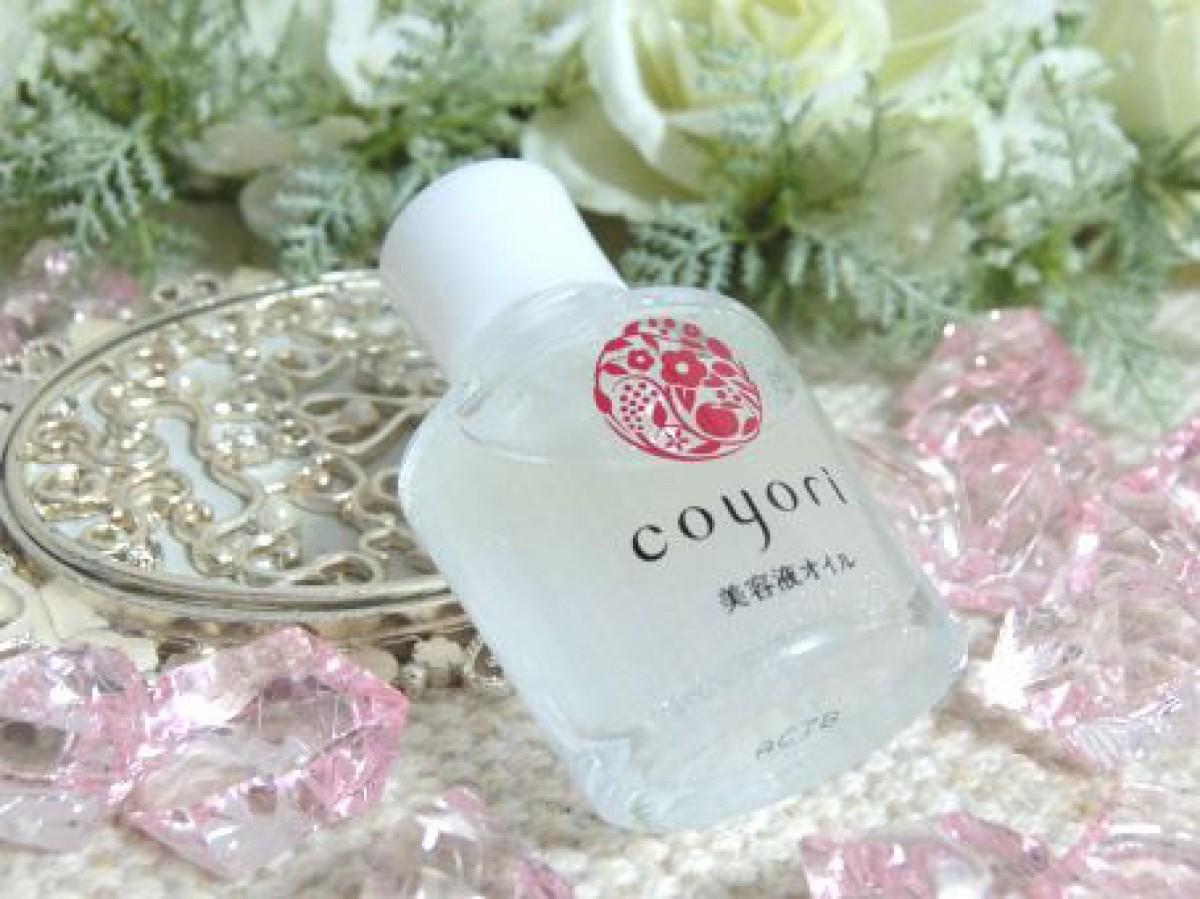 速攻ハリ体験! Coyori(こより) 美容液オイルが 今だけお試し半額以下で、おまけに美肌入浴剤も...。