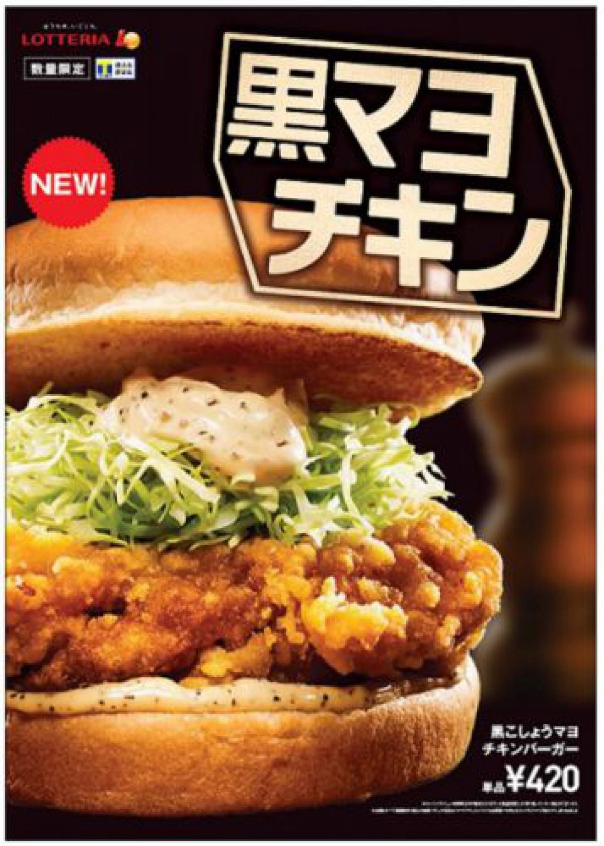 ロッテリアからボリュームたっぷりの新商品「黒こしょうマヨチキンバーガー」登場