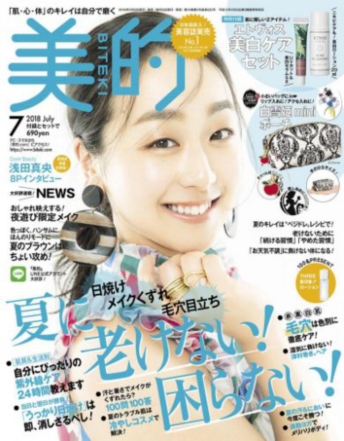 【お知らせ】美的2018年7月号♪韓国コスメがすごいことに〜〜〜!!