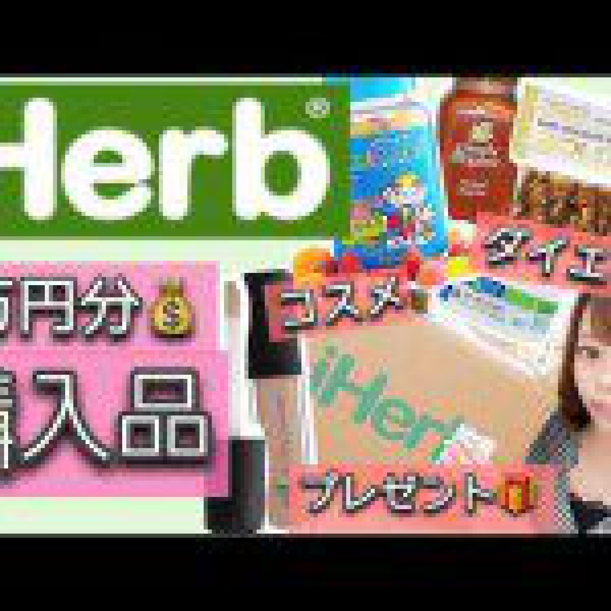 【iiherb