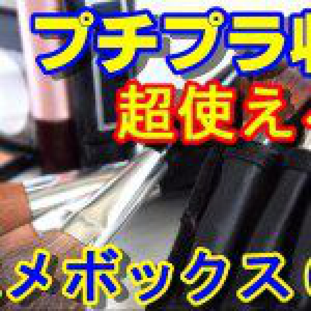 【コスメ収納】超使える!ニトリ・無印良品・100均コスメボックス6選
