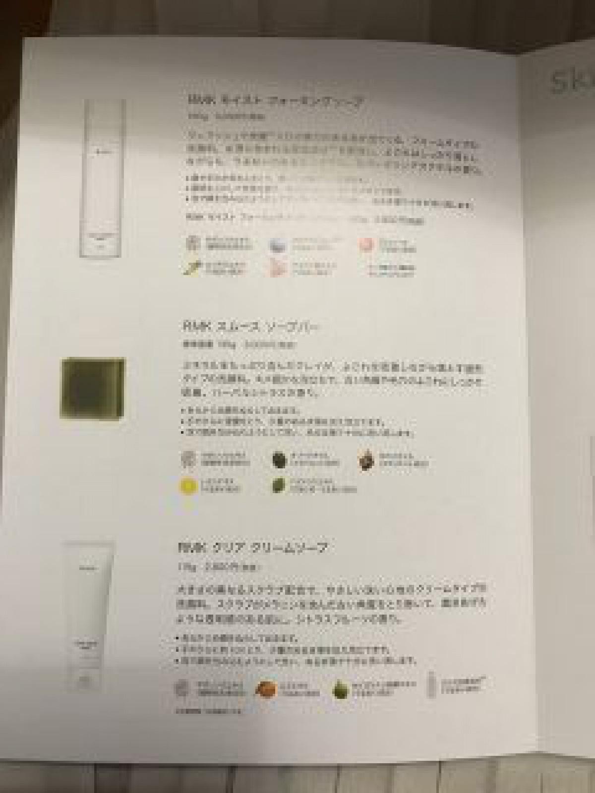 【RMKスキンケア】人気化粧水で!使い方,評価,口コミは?