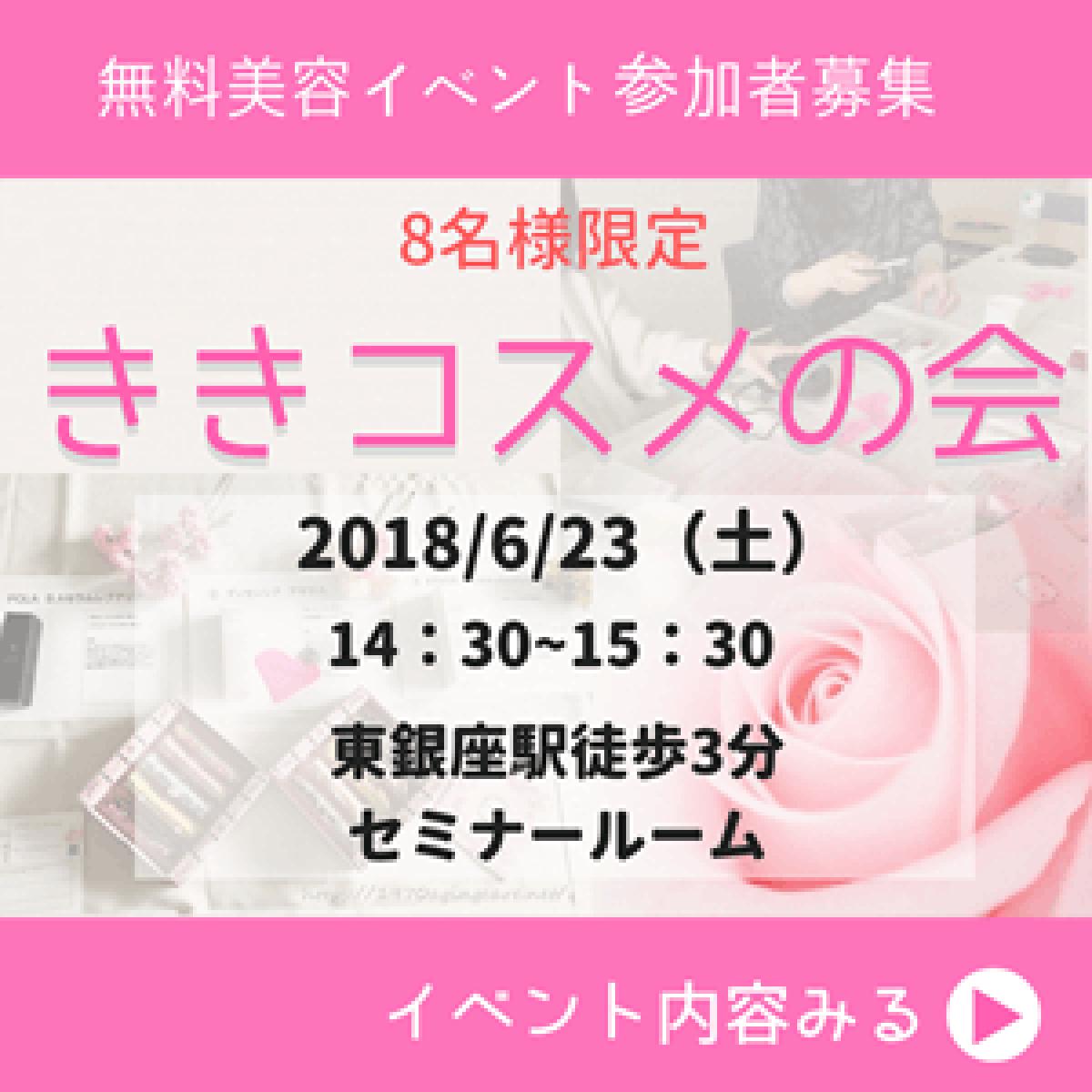 参加者募集【無料美容イベント6/23(土)開催】ききコスメの会