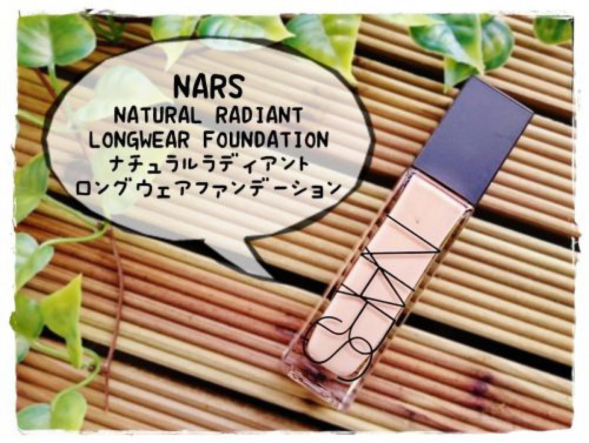 NARS ナチュラルラディアント ロングウェアファンデーションを使ってみた