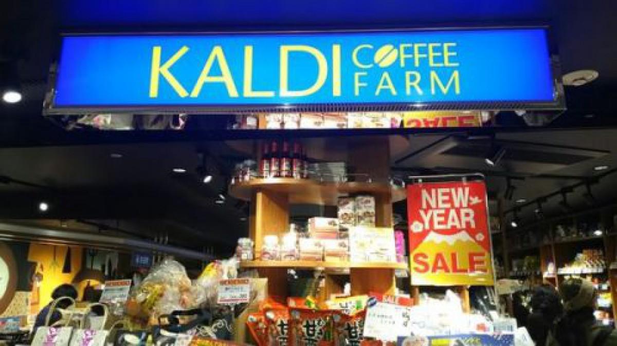 新商品も話題!最近、バカ売れ中のカルディ「秋の激うま商品」