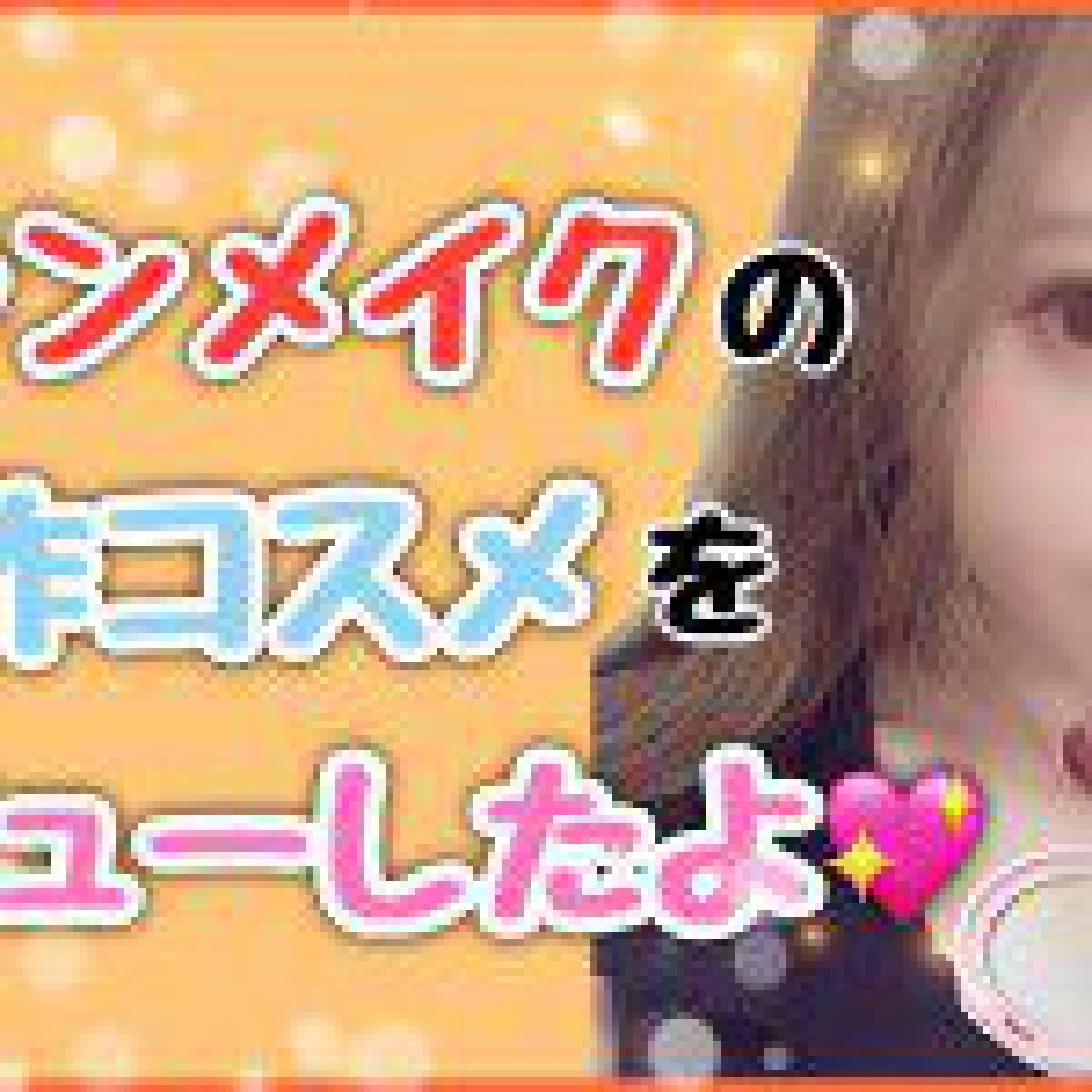 6/1発売〜キャンメイク【新作】コスメをレビュー♡