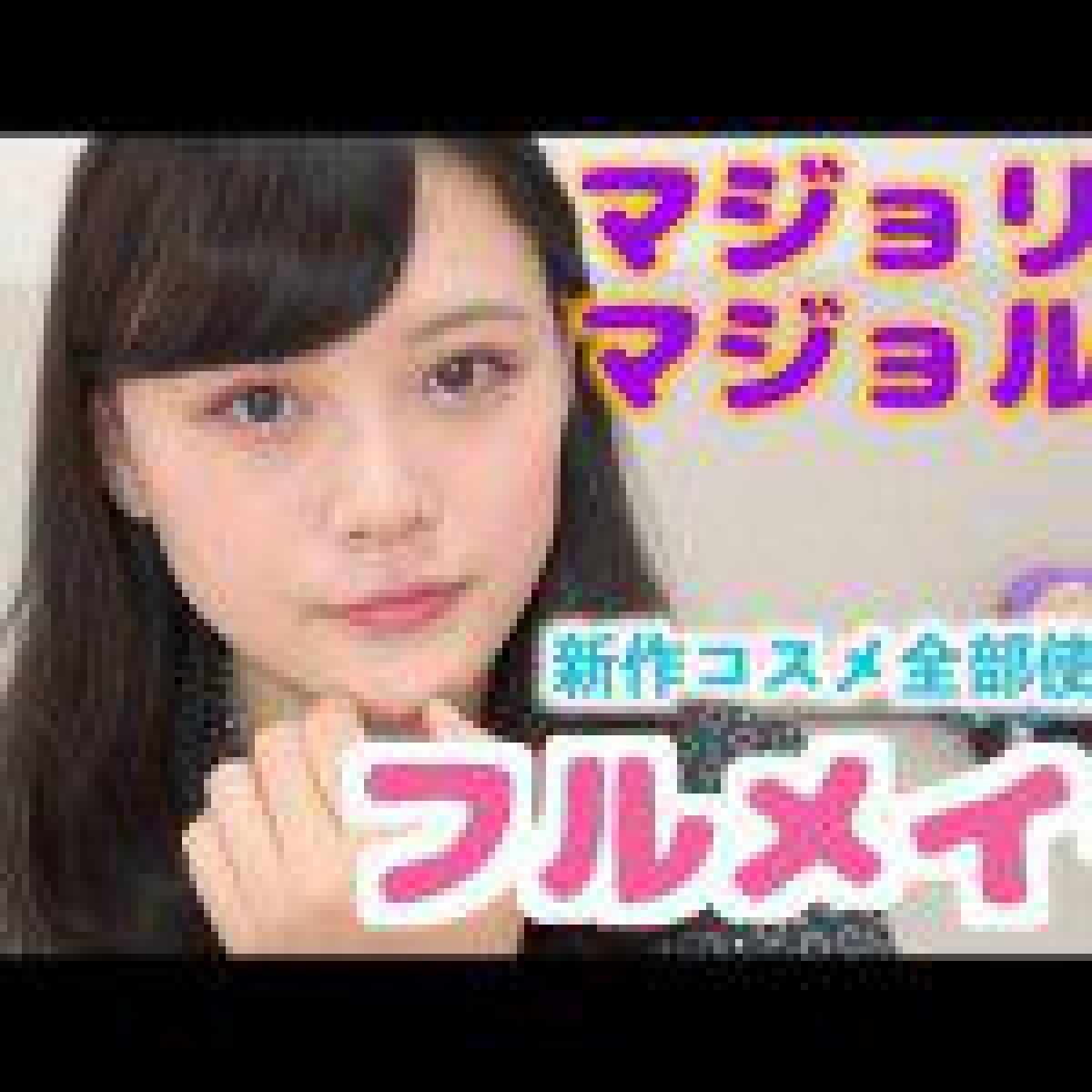 【新作】マジョマジョコスメでフルメイク!! 【マジョリカマジョルカ】【縛りメイク】