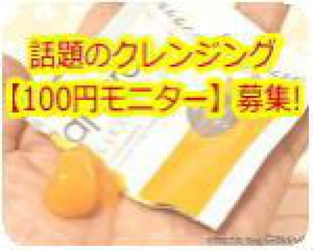 美容成分たっぷりのホットクレンジング100円モニター募集!